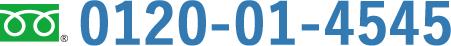 0120-01-4545